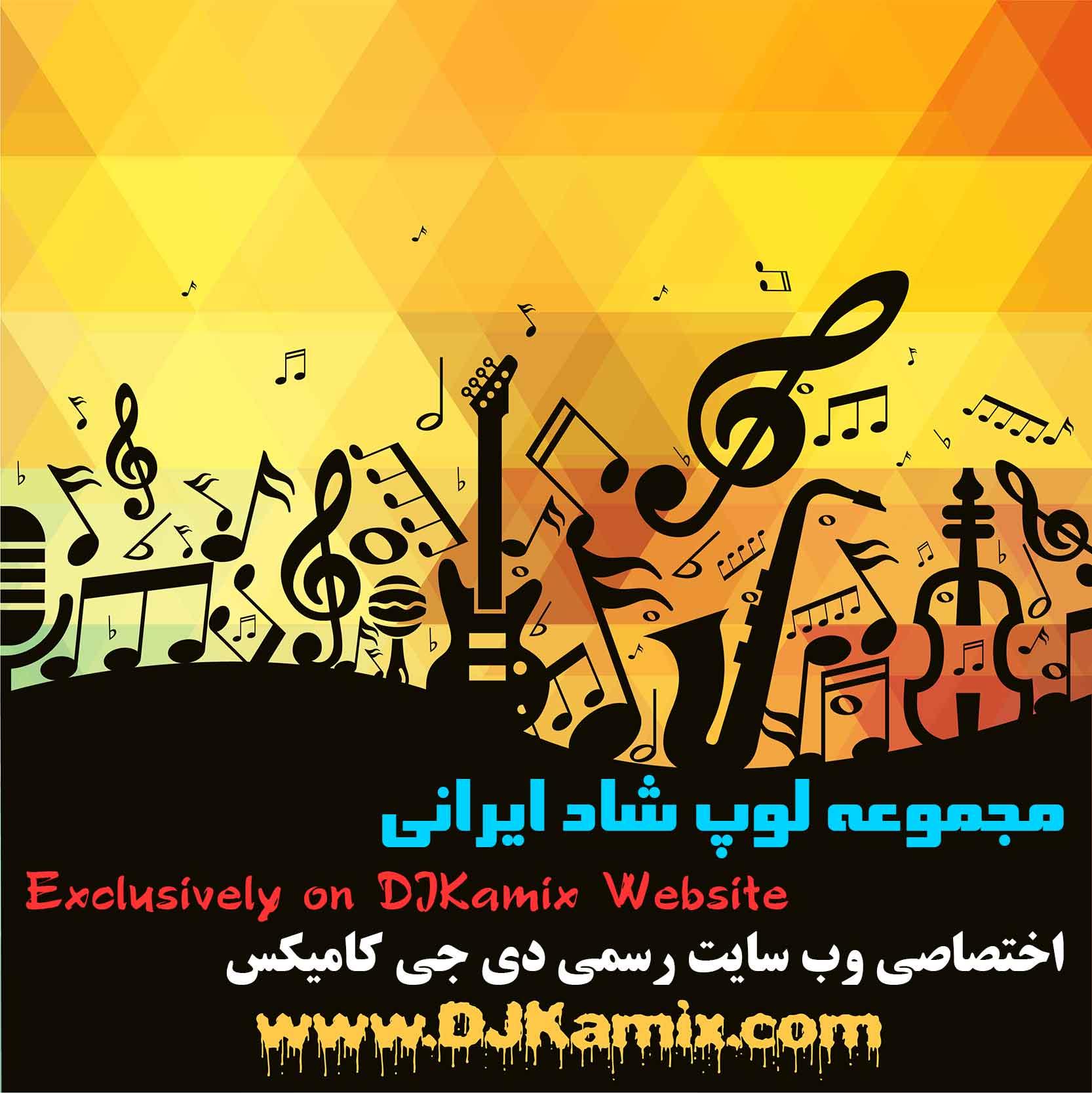 Irani-Loop-cover-low [www.DJKamix.com]